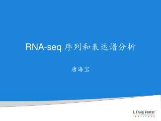 RNA- seq 序列和表达谱分析