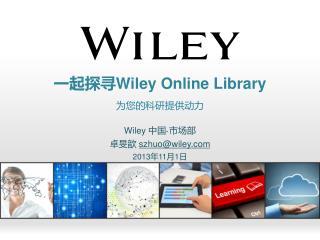 一起探寻 Wiley Online Library 为 您的科研提供 动力