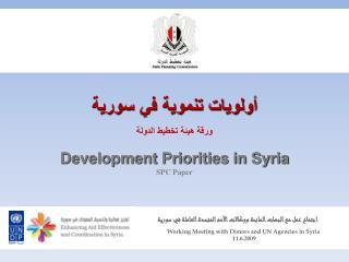 أولويات تنموية في سورية ورقة هيئة تخطيط الدولة Development Priorities in Syria SPC Paper