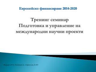 Тренинг семинар Подготовка и управление на международни научни проекти