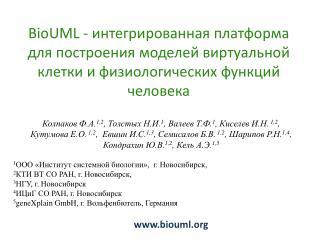BioUML  - интегрированная платформа для построения моделей виртуальной клетки и физиологических функций человека