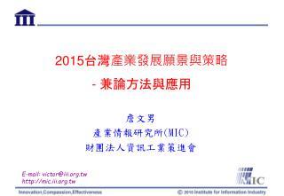 2015 台灣產業發展願景與策略 -  兼論方法與應用