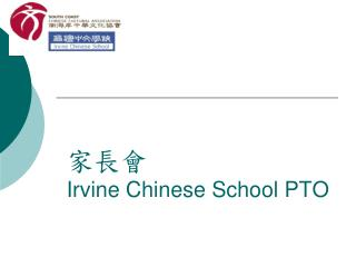 家長會 Irvine Chinese School PTO