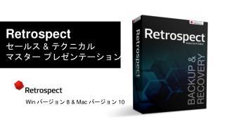 Retrospect セールス  &  テクニカル マスター プレゼンテーション