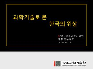 과학기술로 본  한국의 위상