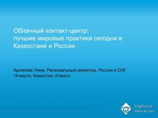 Облачный контакт-центр :  лучшие мировые практики сегодня в  Казахстане и России