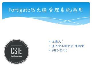 Fortigate 防火牆 管理系統 / 應用