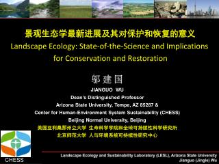 景观生态学最新进展及其对保护和恢复的意义 Landscape Ecology: State-of-the-Science  and Implications for Conservation and Restoration