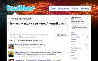 Твиттер – акции в рунете. Личный опыт.