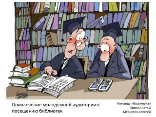 Привлечение молодежной аудитории к посещению библиотек