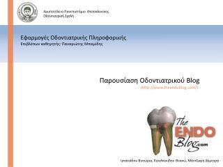 Εφαρμογές  Ο δοντιατρικής  Πληροφορικής Επιβλέπων καθηγητής: Παναγιώτης  Μπαμίδης