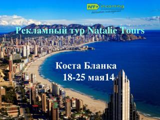 Рекламный тур  Natalie  Tours  Коста  Бланка        18-25  мая 14