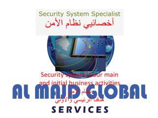 Security System Specialist أخصائيي نظام الأمن