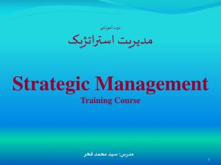 دوره آموزشي مديريت استراتژيک Strategic  Management  Training Course