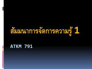 ATKM 791