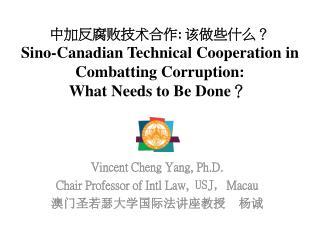 中加反腐败技术合作 :  该做些什么? Sino-Canadian  Technical Cooperation  in  Combatting Corruption:  What  Needs to Be Done ?