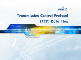 Transmission Control  Protocol