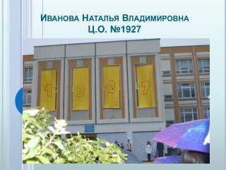 Иванова Наталья Владимировна Ц.О. №1927