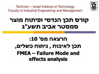 הרצאה מס ' 10: תכן לאיכות , ניתוח כשלים,  FMEA – Failure Mode and effects analysis