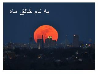 به نام خالق ماه