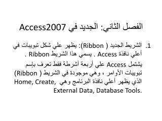 الفصل الثاني: الجديد في  Access2007