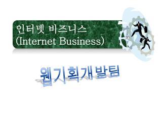인터넷 비즈니스 (Internet Business)