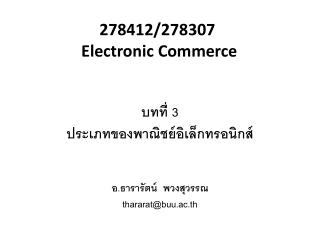 278412/278307  Electronic Commerce