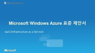 Microsoft Windows Azure  표준 제안서