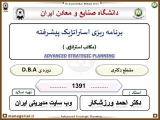 برنامه ریزی استراتژیک  پیشرفته (مکاتب استراتژی )