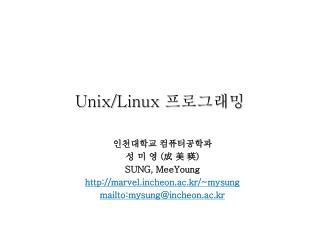 Unix/Linux  프로그래밍