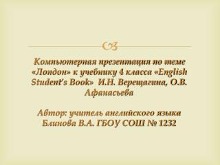 Компьютерная презентация по теме «Лондон» к учебнику 4 класса « English Student ' s Book »  И.Н. Верещагина, О.В. Афана