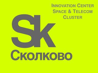 Innovation Center Space & Telecom Cluster