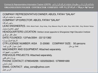 "COMPANY  REPRESENTATIVE/OWNER: ABUDL FATAH ""SALAH"" صاحب یا نماینده شرکت COMPANY VP/DIRECTOR : ABUDL FATAH ""SALAH"" رئیس"