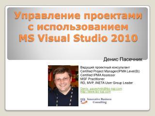 Управление проектами с использованием  MS Visual Studio 2010