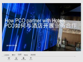 How PCO partner with Hotels  PCO 如何与酒店开展业务合作