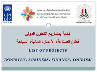 قائمة بمشاريع التعاون الدولي قطاع الصناعة، الأعمال، المالية، السياحة