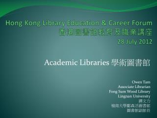 Hong  Kong Library Education & Career  Forum 香港圖書館教育及職業講座 28  July 2012