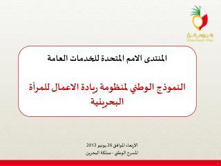 الاربعاء الموافق 26 يونيو 2013  المسرح الوطني - مملكة البحرين