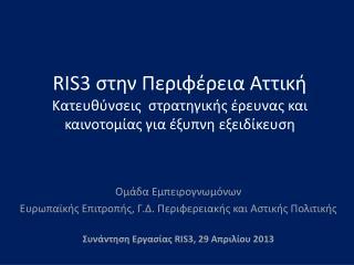 RIS3 στην Περιφέρεια Αττική Κατευθύνσεις  στρατηγικής έρευνας και καινοτομίας για έξυπνη εξειδίκευση