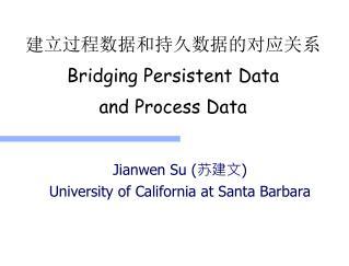 建立过程数据和持久数据的对应关系 Bridging  Persistent  Data and  Process Data
