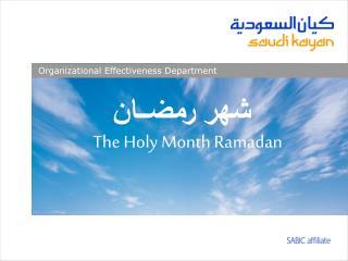 شهر رمضـــان The Holy Month  Ramadan