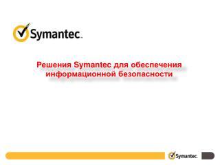 ??????? Symantec ??? ??????????? ?????????????? ????????????