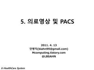 5.  의료영상 및  PACS