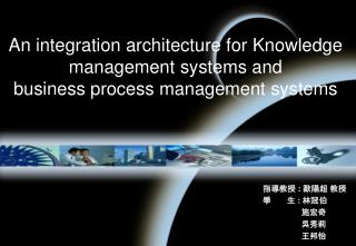 An integration architecture for Knowledge management systems and business process management systems