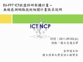EU-FP7  ICT 歐盟科研架構計畫  – 無線感測網路技術相關 計畫徵求說明