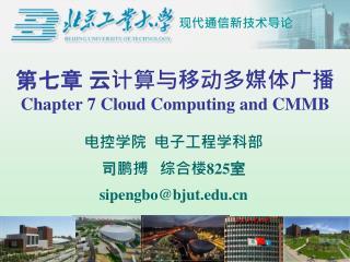 第七章 云计算与移动多媒体广播 Chapter 7 Cloud Computing and CMMB