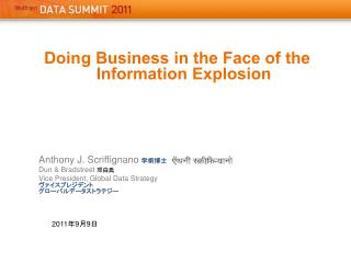 Doing Business in the Face of the Information Explosion Anthony J. Scriffignano  学 術 博 士 Dun & Bradstreet  邓 白氏 Vice Pr