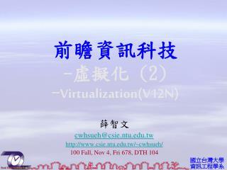 薛智文 cwhsueh@csie.ntu.edu.tw http://www.csie.ntu.edu.tw/~cwhsueh/ 100  Fall , Nov 4,  Fri  678, DTH 104