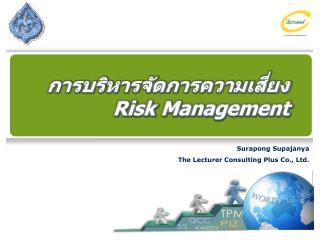Surapong Supajanya The Lecturer Consulting Plus Co., Ltd.