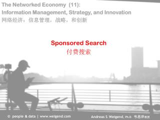 Sponsored Search 付费搜索